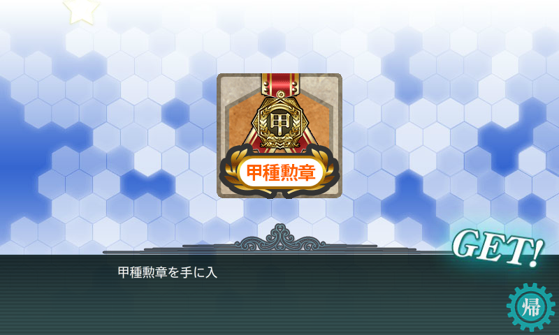 KanColle-150513-14373286.png