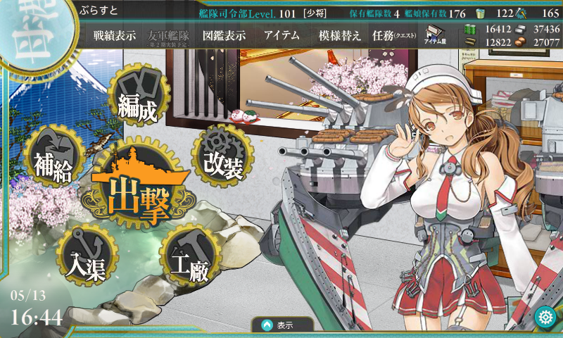 KanColle-150513-16444275.png