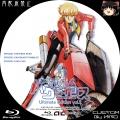 バブルガムクライシス_Ultimate Edition BD-BOX_2