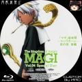 マギ The kingdom of magic_4b_BD