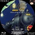 銀河鉄道999_BD-BOX_C-type_01