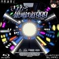 銀河鉄道999_劇場版_BD-BOX_2