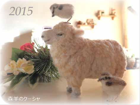 20150101羊