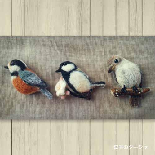 野鳥のブローチ20150131-1