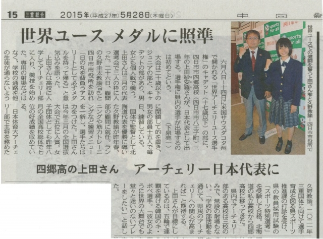 s20150528中日新聞