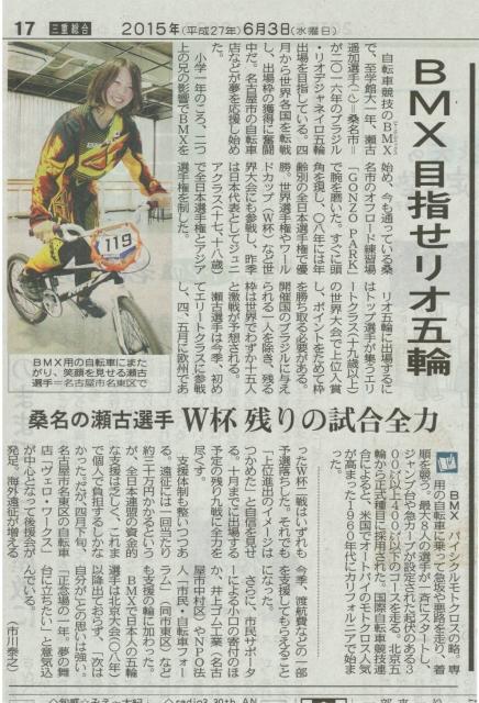 20150603中日新聞