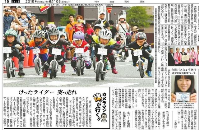 s20150610中日新聞