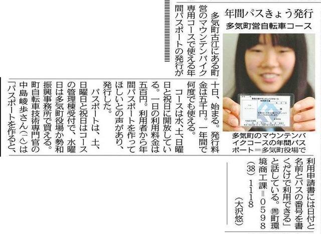 s20150610-2中日新聞
