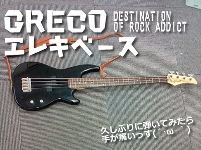 エレキベースなどの楽器を売りたいなら買取の大吉西院店で!高額査定で買い取ります。売るならリサイクルショップより買取専門店!!
