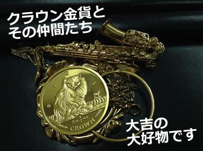 金貨などの貴金属を売却するなら京都大吉西院 リサイクルショップを賢く使って換金