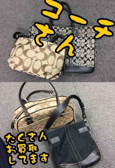 コーチ等のブランドバッグをを売るなら京都大吉西院店。高額買取頑張ります