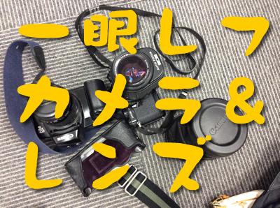 一眼レフカメラとレンズを売るなら京都大吉西院店。高額買取頑張ります