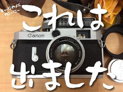 キャノン カメラ 買取 京都右京区 大吉西院店