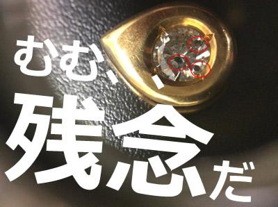 京都市右京区 大吉西院店 ダイヤ 買取り9