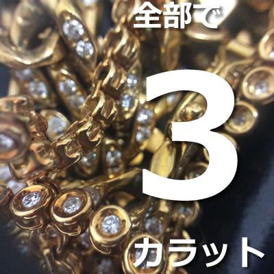京都市右京区 大吉西院店 ダイヤ 買取り10
