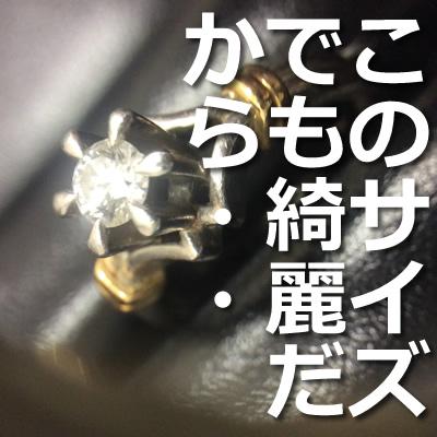 京都市右京区 大吉西院店 ダイヤ 高額査定