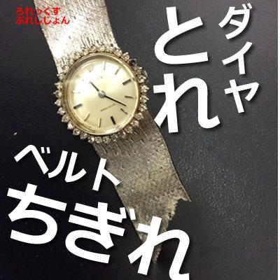 京都市右京区 大吉西院店 買取りブランド時計 ロレックス