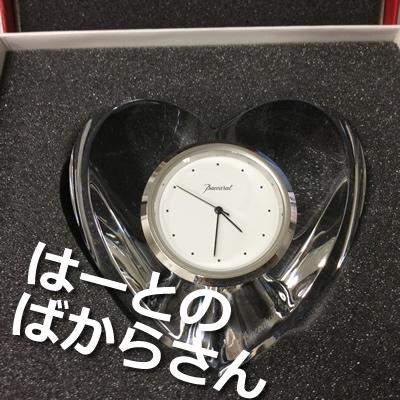 京都市右京区 大吉西院店 買取りブランド時計バカラ