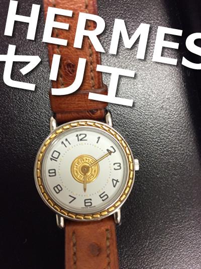 京都市右京区 大吉西院店 買取りブランド時計 エルメス
