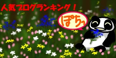 花パンダ20141220