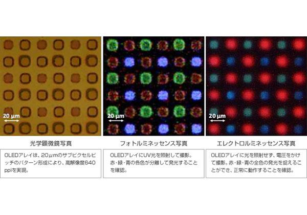 Fujifilm_20um_OLED_image.jpg
