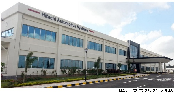 Hitach_automotive_System_new_india_plant_image.jpg