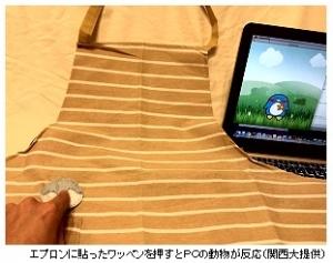 Kansai-univ_conductive-wappen_image.jpg
