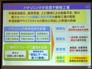 Panasonic_plant-factory_vision_image.jpg