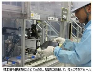 Sharp_sakai-plant_sollar-cell_image.jpg