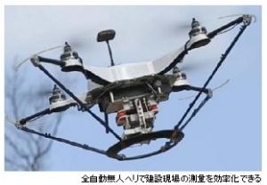 komatsu_drone_ICT_image.jpg