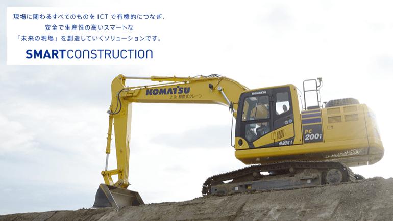komatsu_smart_contraction_image.png