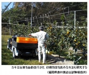 reseach_of_robot_for_agriculture_image.jpg