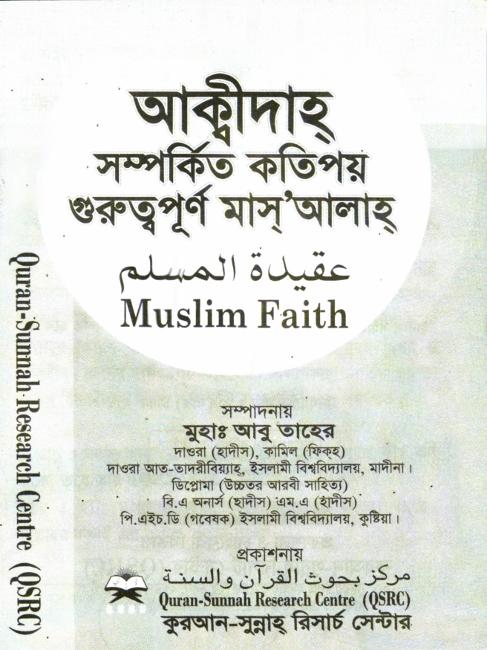 xb-bangla22610 (2) (487x650)