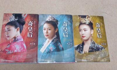 奇皇后1巻~3巻