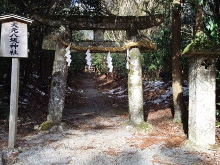大元八坂神社