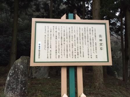 佐田京石m1