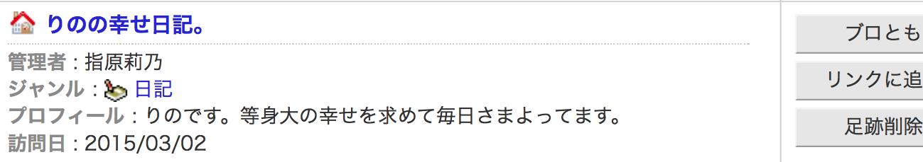 スクリーンショット 2015-03-05 20.23.50