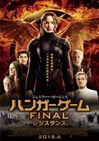 映画「ハンガー・ゲーム FINAL:レジスタンス(日本語字幕版)」