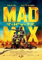 映画「マッドマックス 怒りのデス・ロード(2D・日本語字幕版)」 感想と採点 ※ネタバレなし