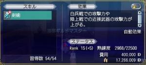 rensei-kenjutu01.jpg
