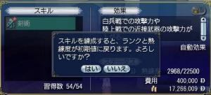 rensei-kenjutu03.jpg