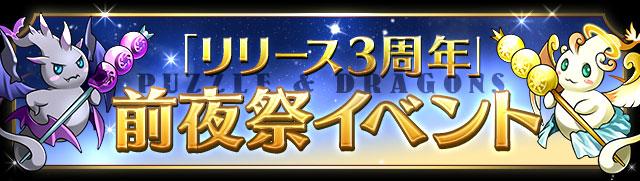 『リリース3周年』前夜祭イベント!!