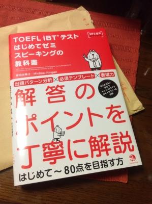 TOEFLスピーキング