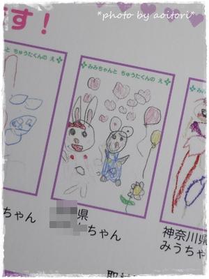 みみちゃん2