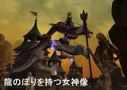 龍のぼりをもつ女神像(完)