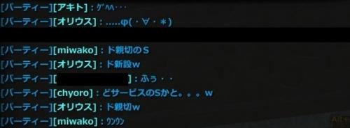 ドSとはw