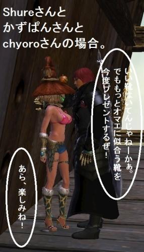 壁ドン:Shureさんとかずぱんさんとchyoroさんの場合
