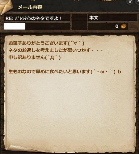 メールその6