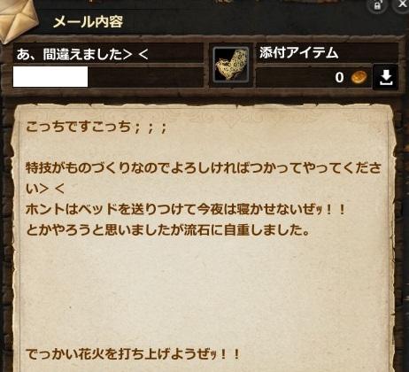 メールその9-2