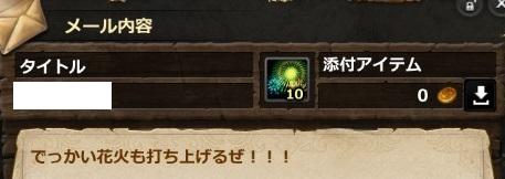 メールその9-4